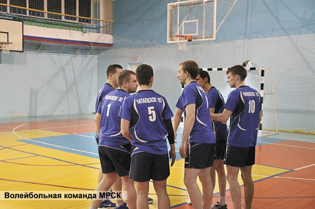 Волейбол. Чапаевск 2015. МРСК