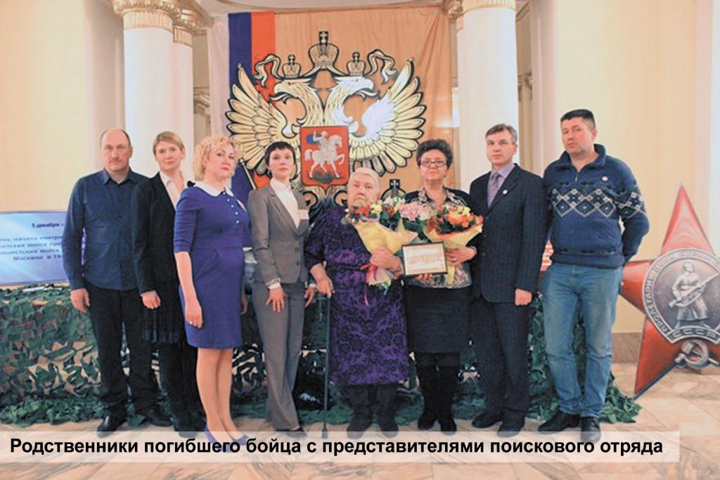 Чапаевск, родственники погибшего бойца с представителями поискового отряда