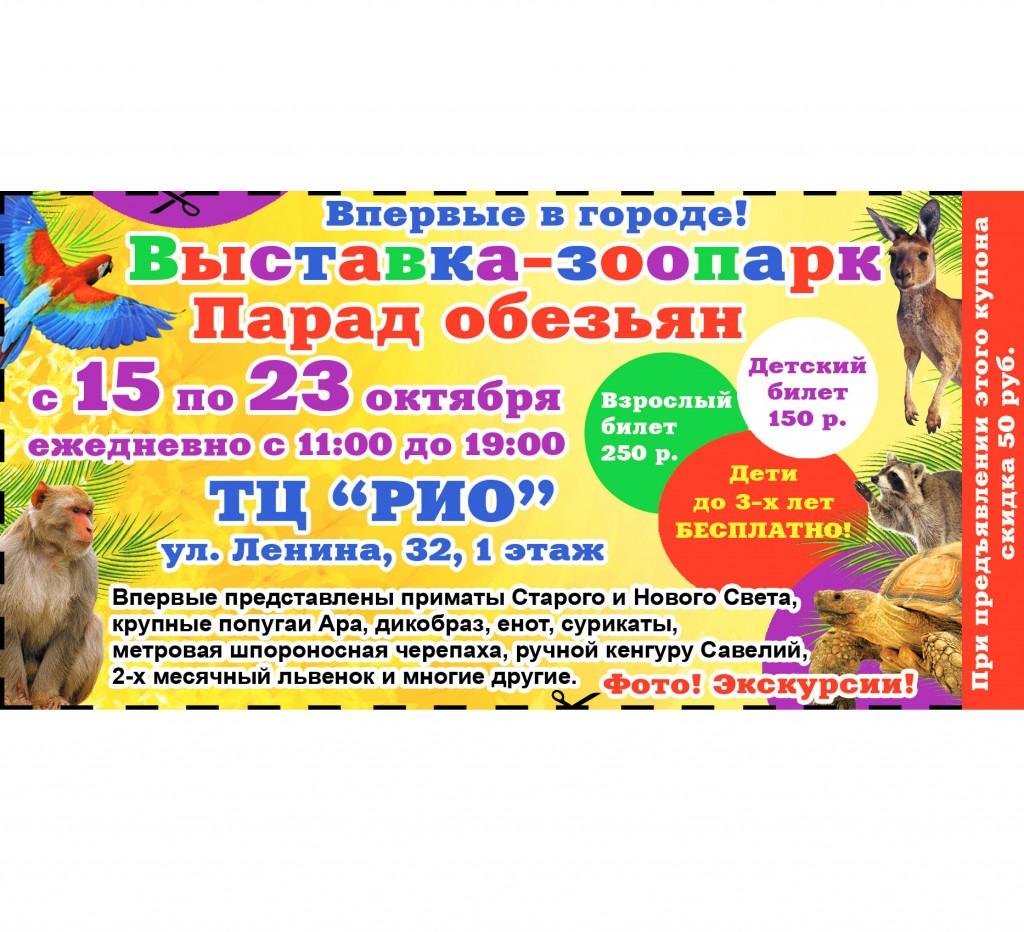 371_Зоопарк_158х80