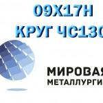 Круг сталь 09Х17Н (ЧС130) нержавеющий металлопрокат купить