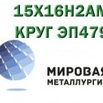 Круг сталь 15Х16Н2АМ (ЭП479) нержавеющая купить