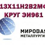 Круг сталь 13Х11Н2В2МФ (ЭИ961, ВНС-33, 1Х12Н2ВМФ) нерж. купить