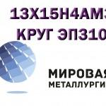 Круг сталь 13Х15Н4АМ3 (ЭП310, ВНС-5) жаропрочная купить