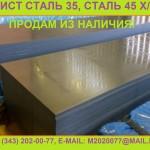 Продам лист сталь 35, лист сталь 45 из наличия на складе