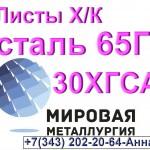 Листы холоднокатаные сталь 65Г и 30ХГСА