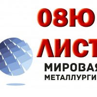 Продам листы холоднокатаные марки 08Ю из наличия