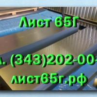 Листы 65Г холоднокатаные 0,5-3,0 мм, горячекатаные 2,0-90 мм