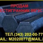 Продам шестигранник буровой пустотелый, шестигранник сталь 09Г2С