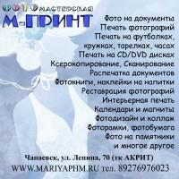 ФОТОмастерская М-ПРИНТ