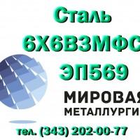 Круг 6Х6В3МФС сталь ЭП569 узк купить цена