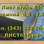 Листы 65Г толщиной от 0,5 до 3,0 мм в наличии