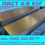 Продаем новые листы 65Г холоднокатаные 0,5-3,0 мм, в наличии 150 тонн