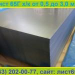 Продам лист 65Г толщиной от 0,5 мм до 3,0 мм