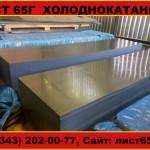 Лист сталь 65Г холоднокатаный из наличия на складе