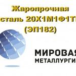 Круг 20Х1М1Ф1ТР (ЭП 182) купить цена