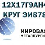 Круг сталь 12Х17Г9АН4 (ЭИ878, Х17Г9АН4) купить