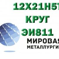 Круг сталь 12х21н5т (ЭИ811) купить цена