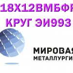 Круг сталь 18Х12ВМБФР (ЭИ993, 2Х12ВМБФР) купить цена