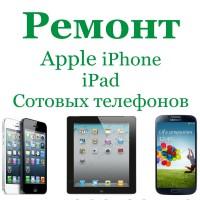 Ремонт iPhone iPad телефонов и планшетов.